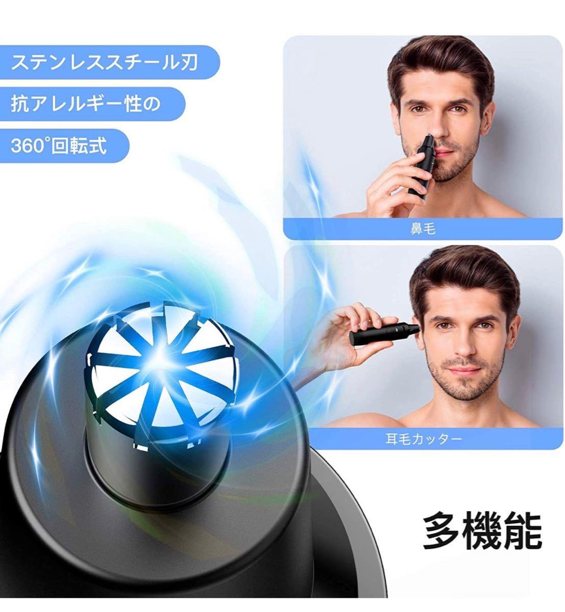 鼻毛カッター 鼻毛シェーバー 電動式カッター 多機能 1台3役