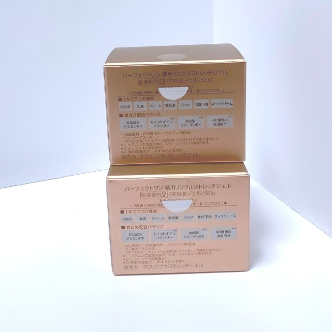 【24時間以内の発送】パーフェクトワン 薬用リンクルストレッチジェル 50g×2箱セット