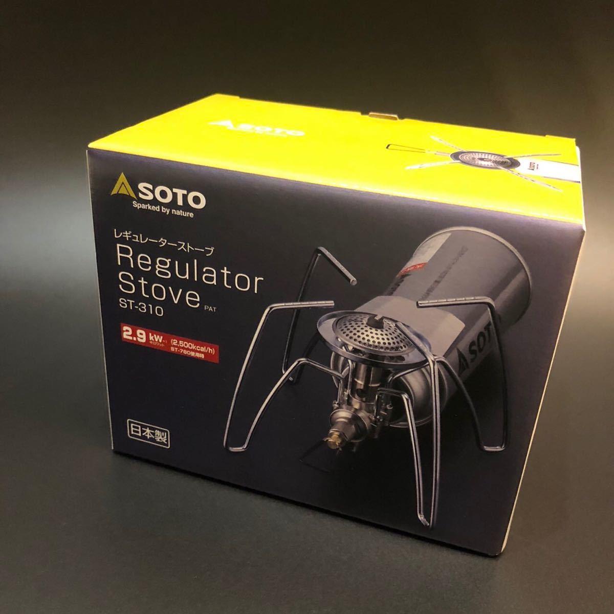 送料無料 SOTO ST-310 バーナーレギュレーターストーブ 即日発送 新富士バーナー シングルバーナー キャンプ用品
