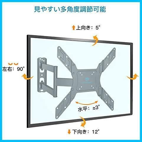PERLESMITH テレビ壁掛け金具 アーム式 23-55インチ対応 耐荷重45kg LCD LED 液晶テレビ用 前後、左右、上下多角度調節可能 頑丈な金属_画像4