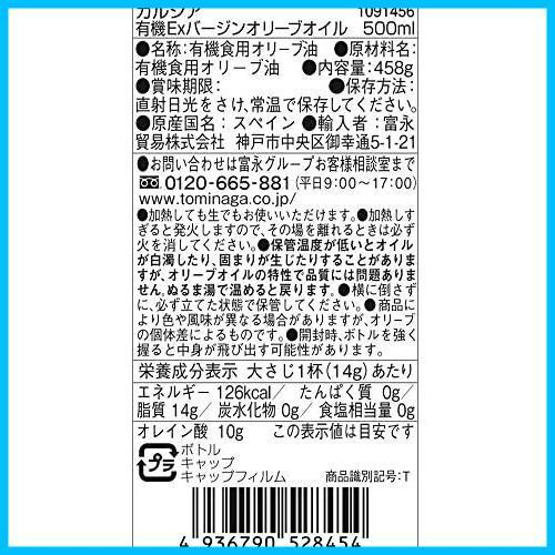 ガルシア オーガニック エクストラバージンオリーブオイル ペット [ スペイン産 有機JAS認証 ] 500ml ×3本_画像3
