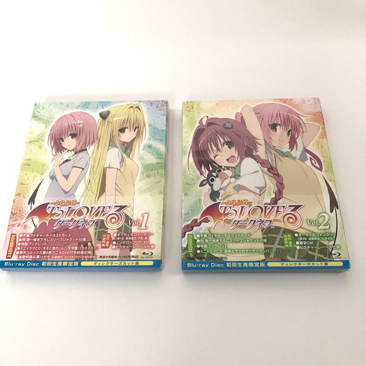 【新品】未開封! ToLoveる ダークネス Blu-ray vol.1 vol.2 初回生産限定盤 初回限定版 限定版