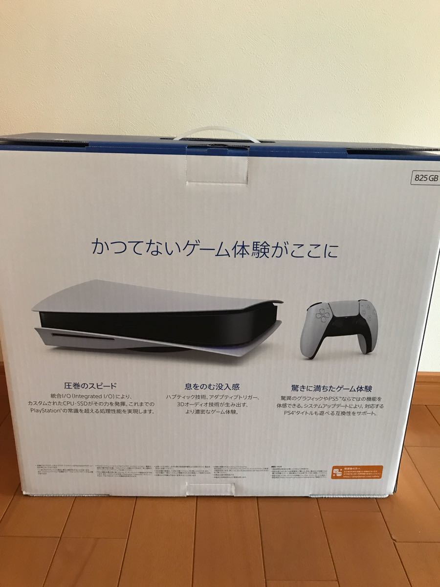 PS5 新品 未使用 未開封 プレステ5 本体 PlayStation5 マイナーチェンジ CFL-1100A01