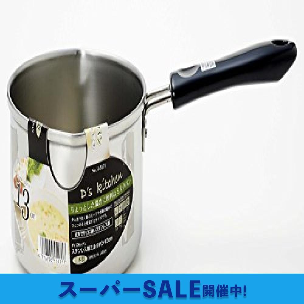 パール金属 ミルクパン 13cm IH対応 ステンレス デイズキッチン 日本製 H-5171_画像5
