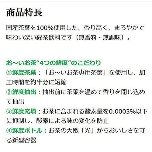 新品・伊藤園 おーいお茶 緑茶 525ml×24本_画像4