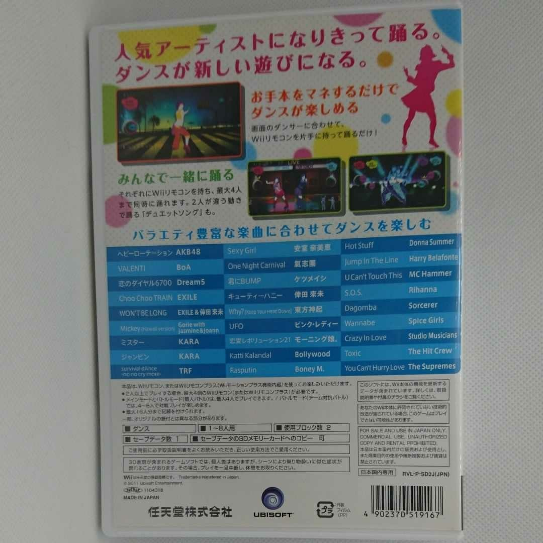 JUST DANCE Wii ジャストダンスWii