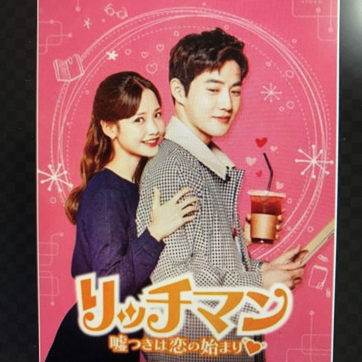 韓国ドラマ リッチマン〜嘘つきは恋の始まり〜 全話 Blu-ray 1枚