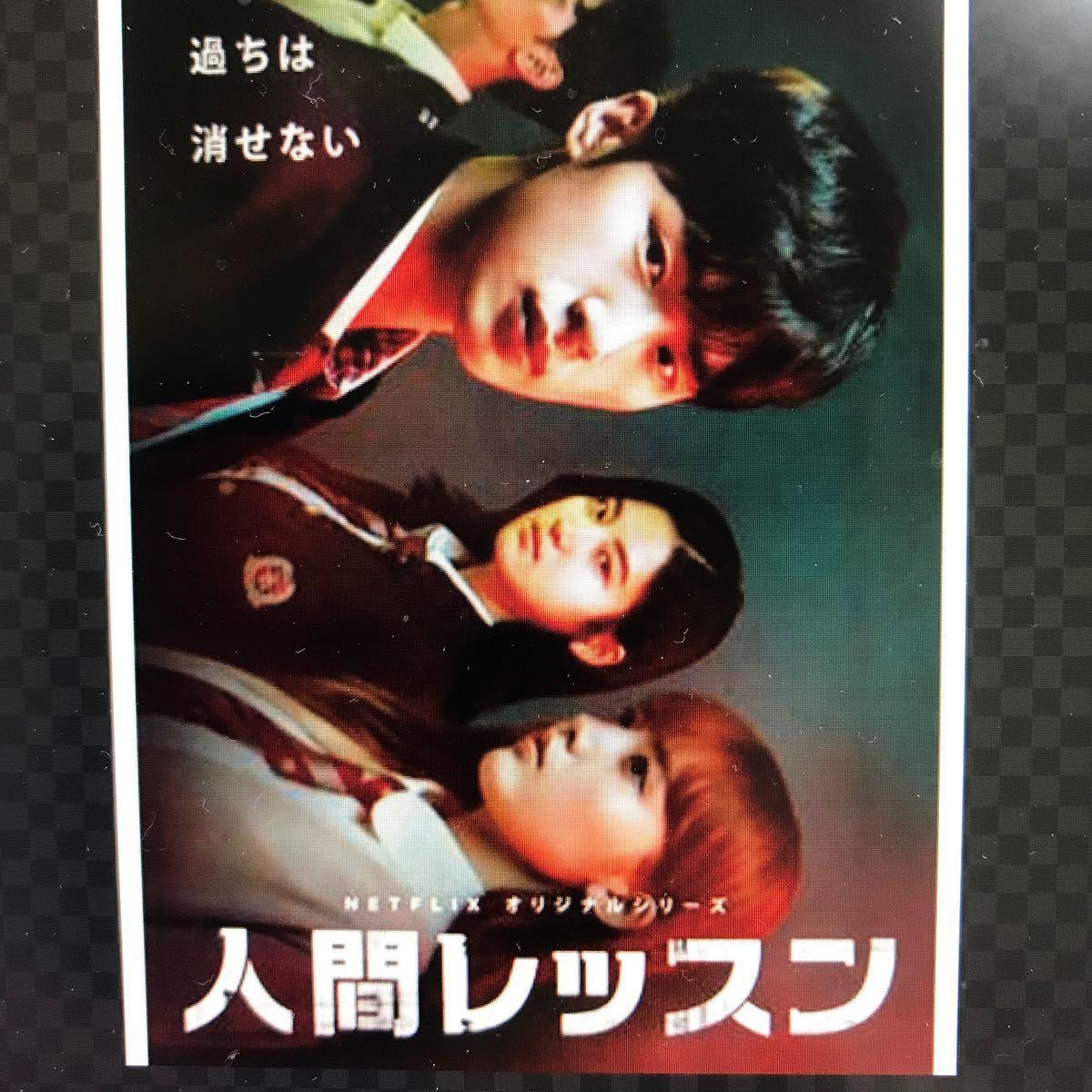 韓国ドラマ 人間レッスン 全話 DVD4枚