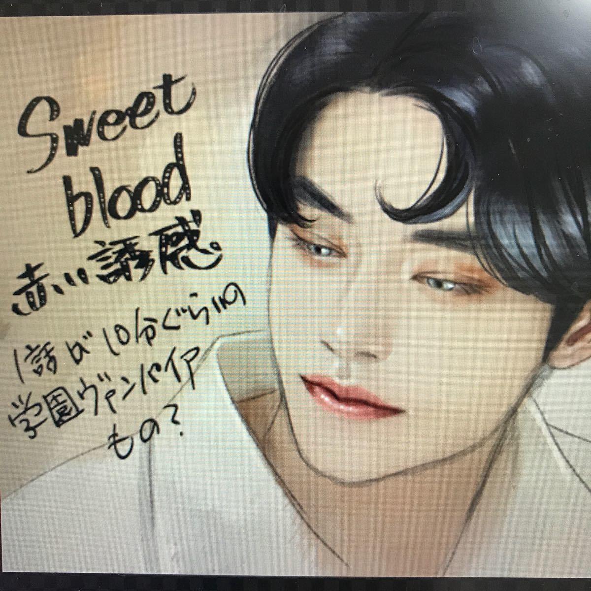 韓国ドラマ『Sweet Blood 〜赤い誘惑〜』全話 DVD 1枚