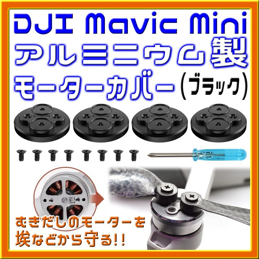Mavic Mini アルミ製モーターカバー (ブラック)