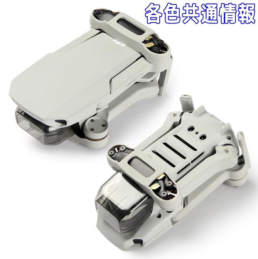 Mavic Mini & Mini2 シリコン製プロペラホルダー (グレー)