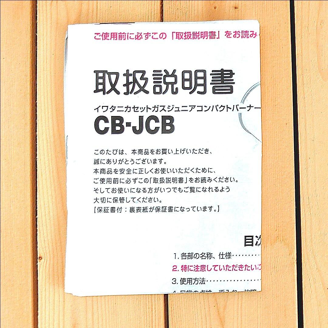 イワタニ ジュニアコンパクト バーナー キャンプ 登山 BBQ CB-JCB