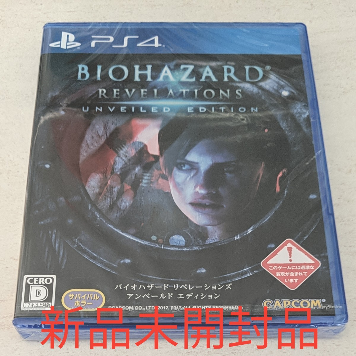 PS4 バイオハザードリベレーションズアンベールドエディション PS4ソフト