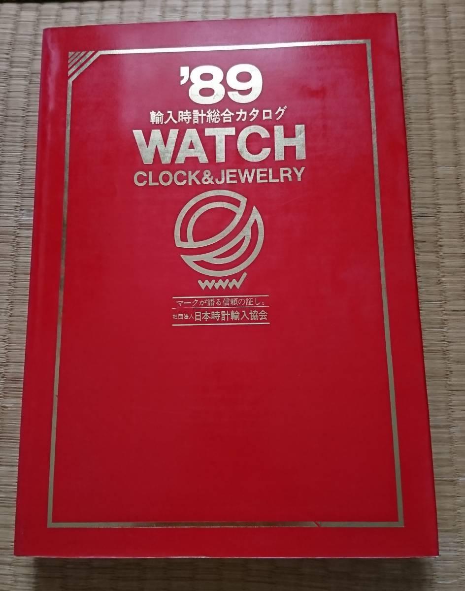 輸入時計総合カタログ 1989 日本時計輸入協会 ロレックス パテック・フィリップ ヴァシュロン・コンスタンタン