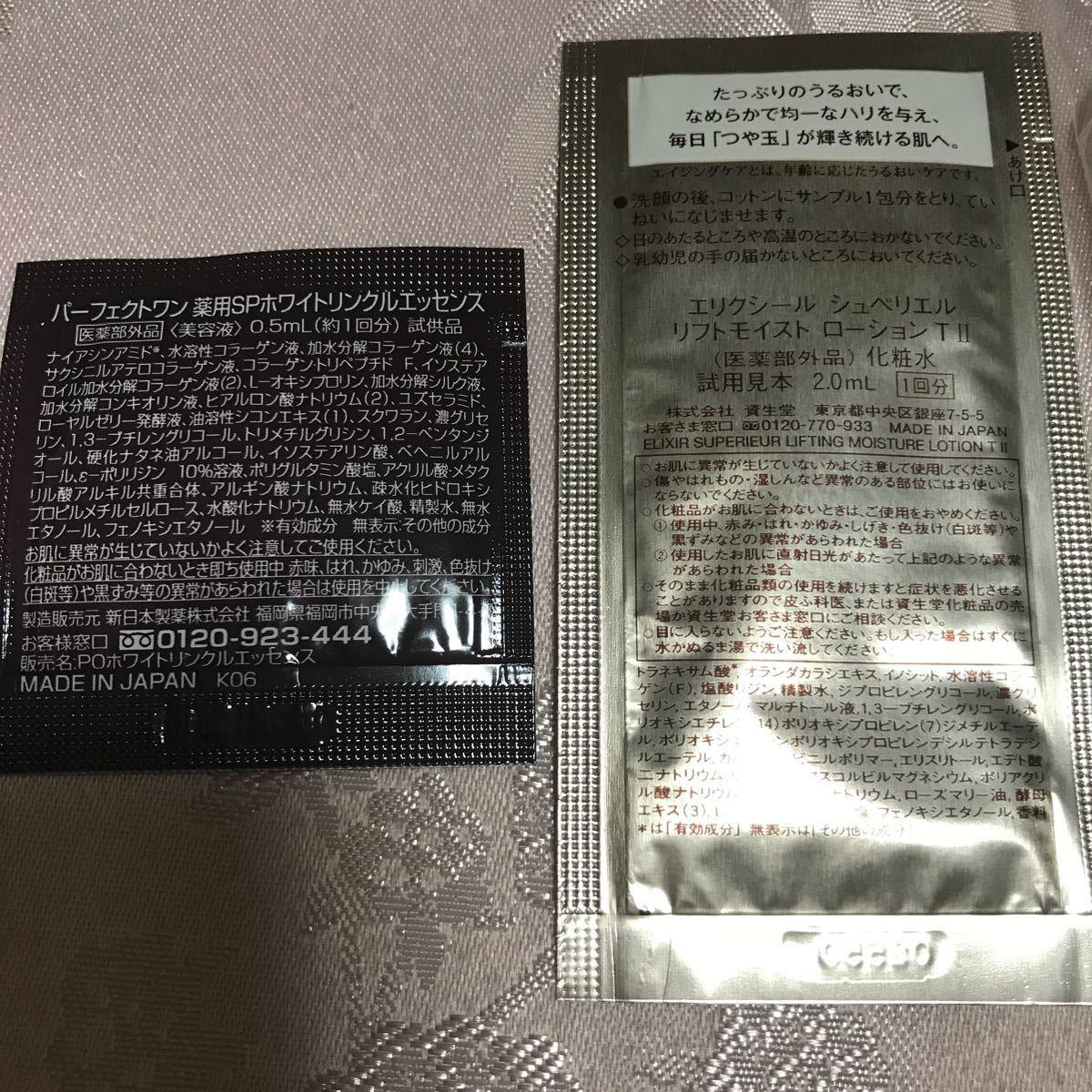 パーフェクトワン 薬用 ホワイトリンクルエッセンス エリクシール 化粧水 ファンデーション