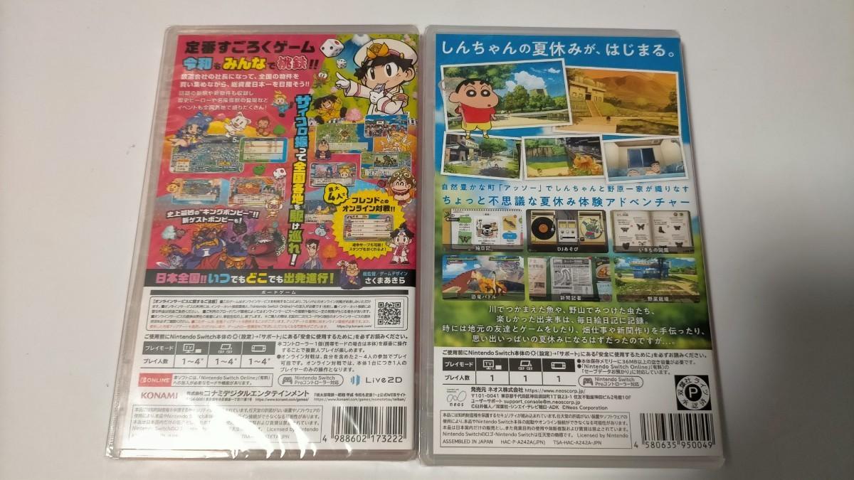 Nintendo Switch『桃太郎電鉄』&『クレヨンしんちゃん オラと博士の夏休み ~おわらない7日間の旅~初回生産特典版』