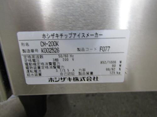 ★【チップアイス製氷機】CM-200K ホシザキ 2020年製 中古_画像2
