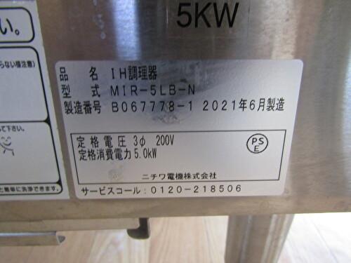★【IH調理器】MIR-5LB-N ニチワ 2021年製 中古美品_画像2