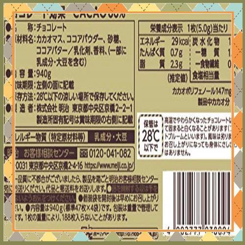 ●新品未使用● 大容量 チョコレート効果カカオ86% 940g 明治 好評_画像2