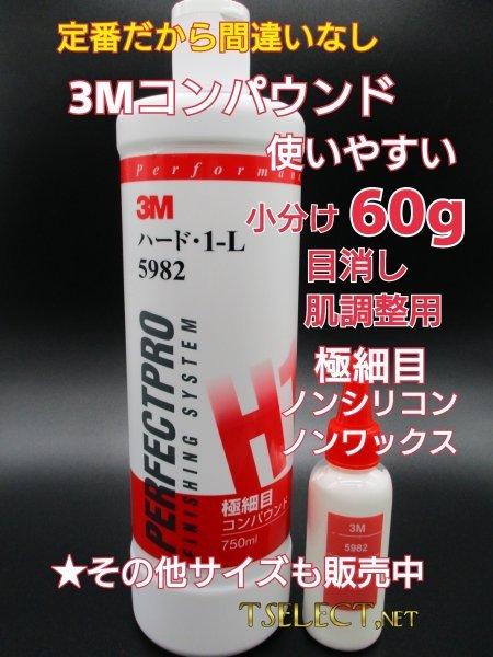3M(スリーエム) コンパウンド 目消し・肌調整用 ハード・1-L 5982お試し60g小分け3磨き・傷取り_画像1