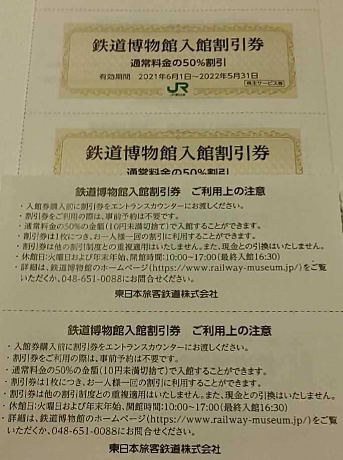 ネコポス込 鉄道博物館 割引券 4枚 大宮 入館割引券 株主優待 _画像1