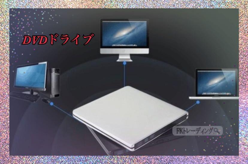 DVDドライブ 外付け DVDプレイヤー ポータブルドライブ CD/DVD読取 書込 DVD±RW CD-RW 高速 静音 超スリム