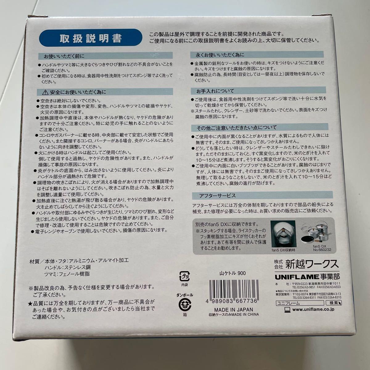ユニフレーム 山ケトル 900 YAMA KETTLE 900 0.9L
