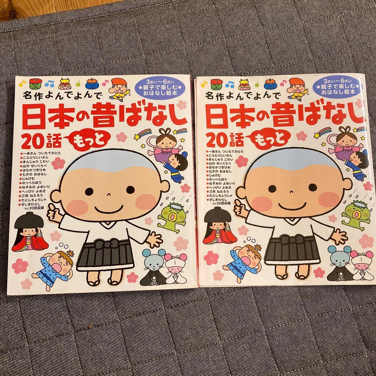 日本の昔ばなし 20話 学研 絵本 むかしばなし 3さいから