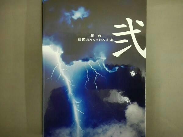 舞台 戦国BASARA3 宴弐(初回限定版) グッズの画像
