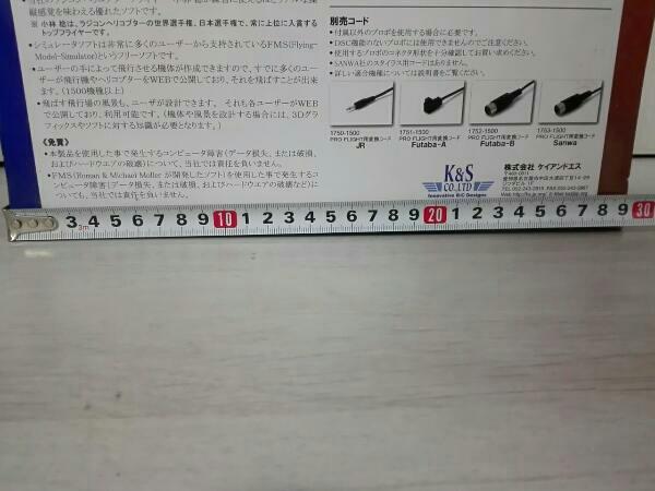 K&S CO.,LTD R/C FLIGHT SIMULATOR SET PRO FIGHT ※動作未確認_画像2