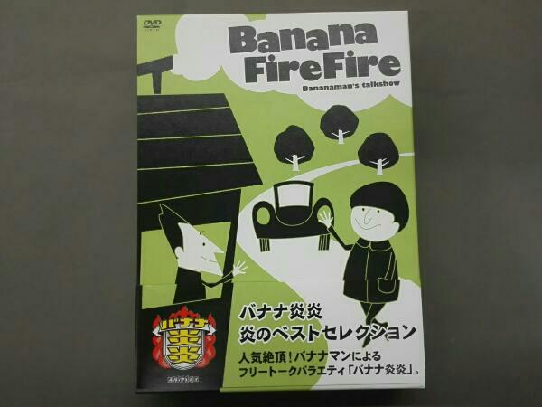 バナナ炎炎 炎のベストセレクション/バナナマン グッズの画像