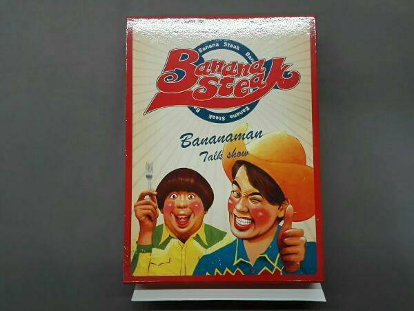 バナナステーキ DVD-BOX1/バナナマン グッズの画像