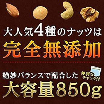 4種のミックスナッツ850g 無塩 素焼き 無添加 アーモンド くるみ カシューナッツ マカダミアナッツ 家飲み 宅飲み 保存食_画像3