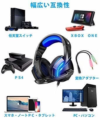 Blue ゲーミング ヘッドセット 軽量 ヘッドホン 高音質 ヘッドフォン マイク付き PS4ヘッドセット PC パソコン スカ_画像6