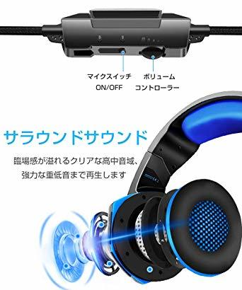 Blue ゲーミング ヘッドセット 軽量 ヘッドホン 高音質 ヘッドフォン マイク付き PS4ヘッドセット PC パソコン スカ_画像4