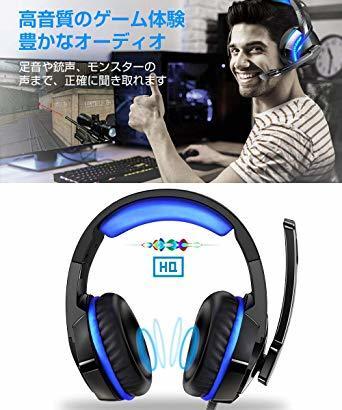 Blue ゲーミング ヘッドセット 軽量 ヘッドホン 高音質 ヘッドフォン マイク付き PS4ヘッドセット PC パソコン スカ_画像2