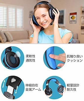 Blue ゲーミング ヘッドセット 軽量 ヘッドホン 高音質 ヘッドフォン マイク付き PS4ヘッドセット PC パソコン スカ_画像3