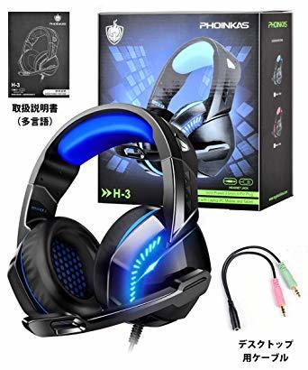 Blue ゲーミング ヘッドセット 軽量 ヘッドホン 高音質 ヘッドフォン マイク付き PS4ヘッドセット PC パソコン スカ_画像7