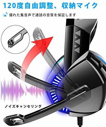 Blue ゲーミング ヘッドセット 軽量 ヘッドホン 高音質 ヘッドフォン マイク付き PS4ヘッドセット PC パソコン スカ_画像5