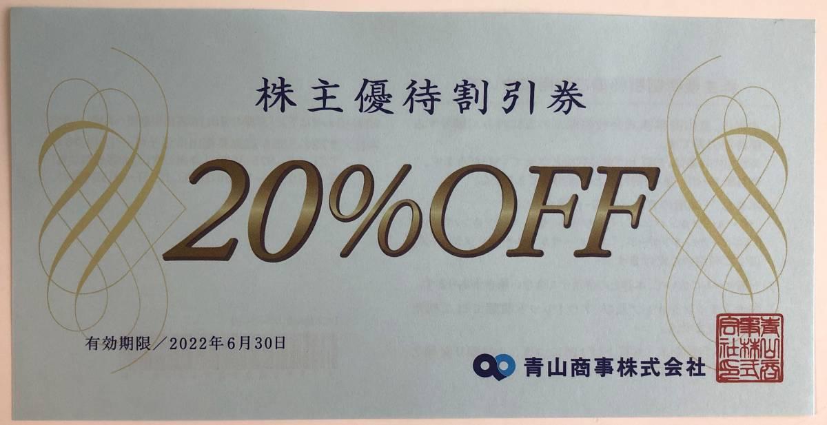 【最新/即決】青山商事 株主優待 20%割引券【洋服の青山】_画像1