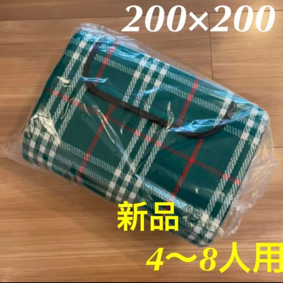 レジャーシート 厚手 ピクニックシート 200x200 大判  防水