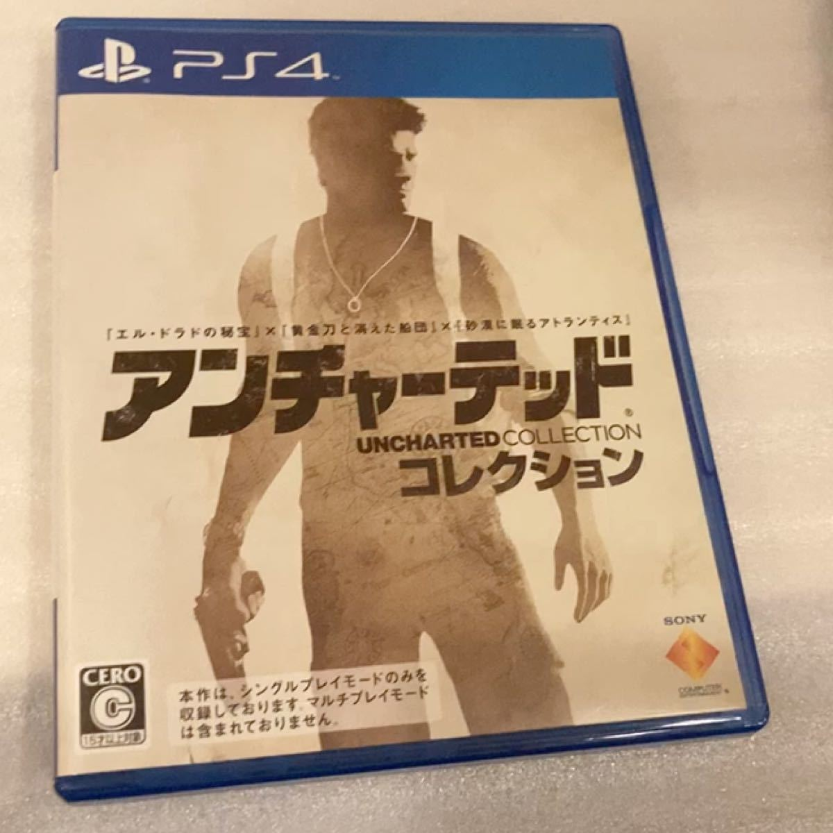 アンチャーテッドコレクション PS4
