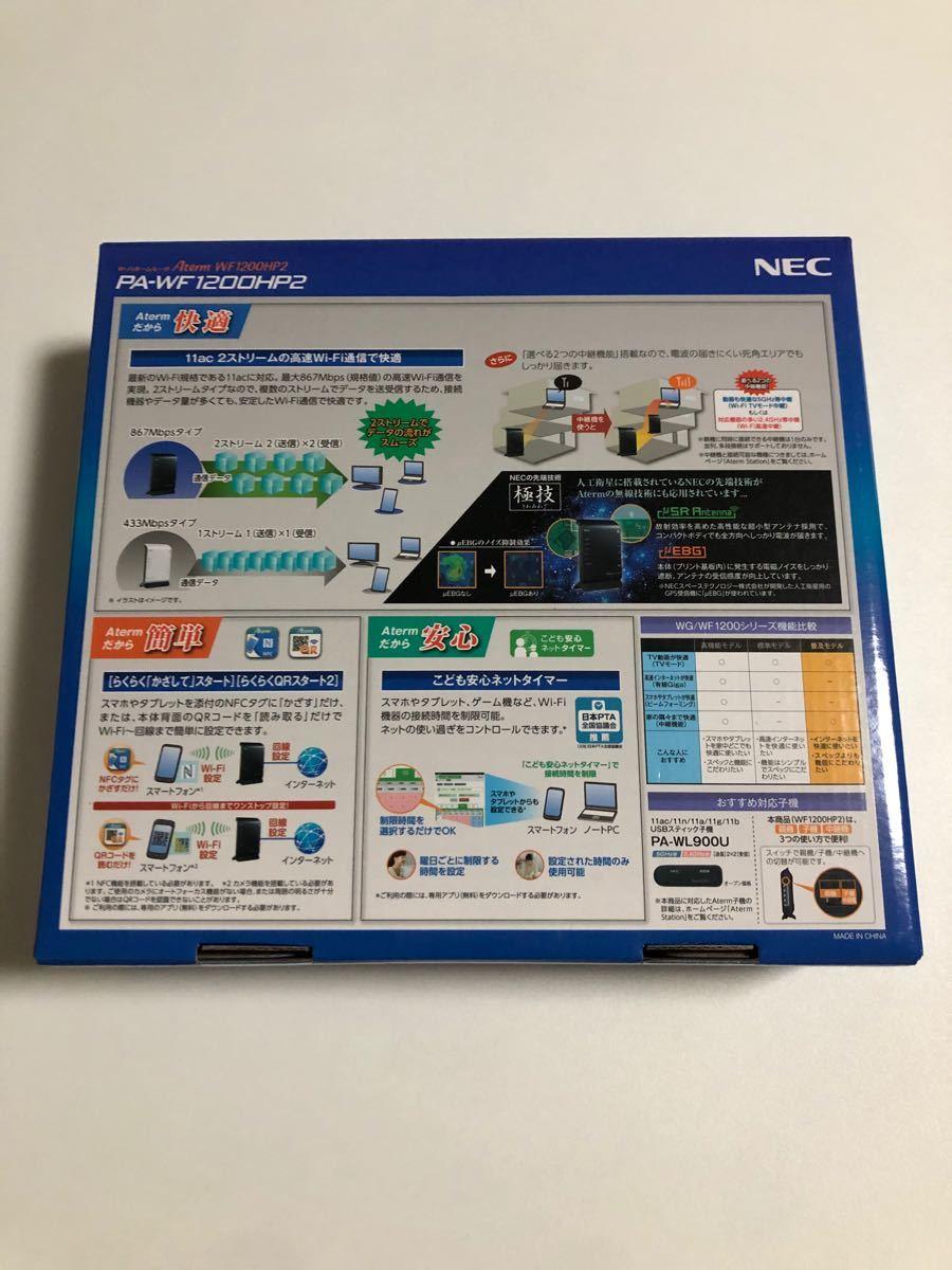 NEC 無線LANルーター Aterm PA-WF1200HP2 Wi-Fi 無線LAN ルータ