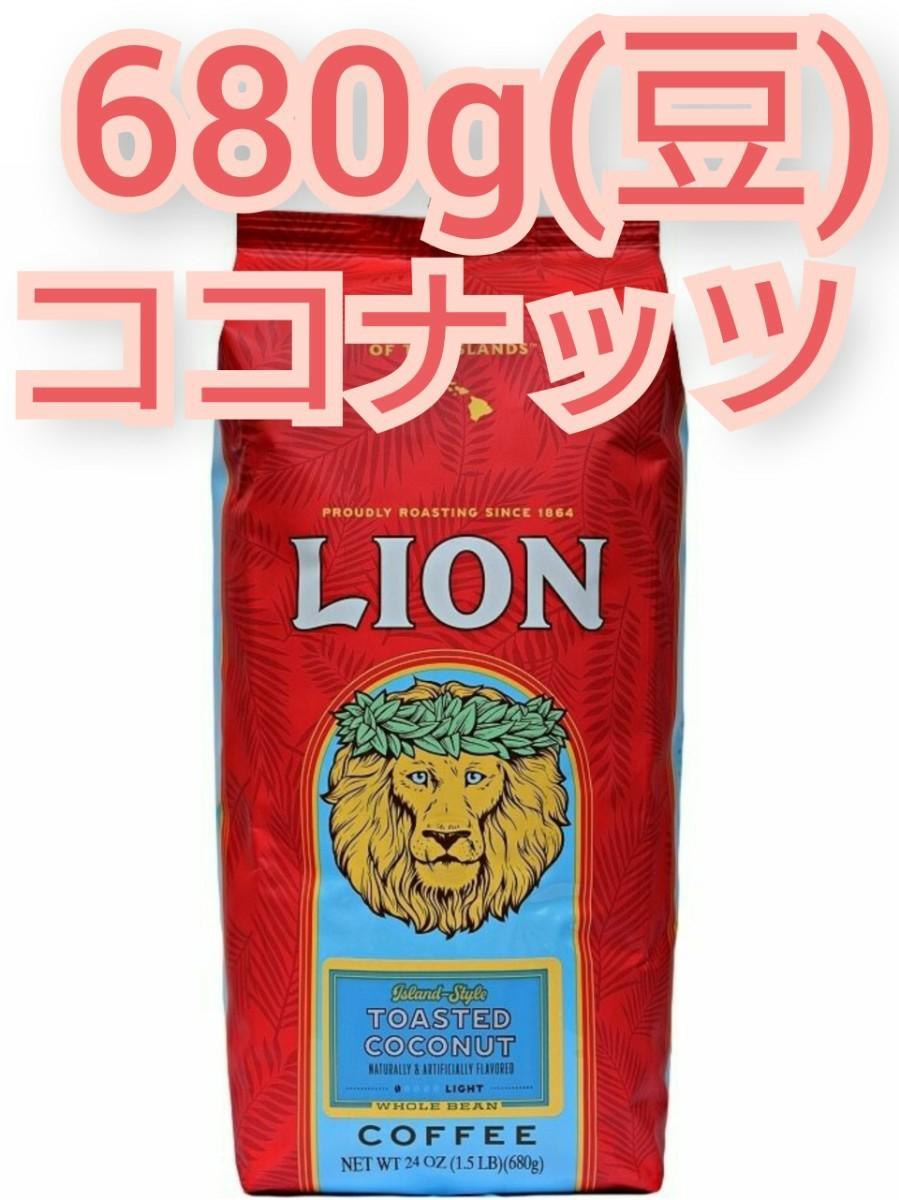 【豆】ライオン コーヒー トーステッドココナッツ 680g