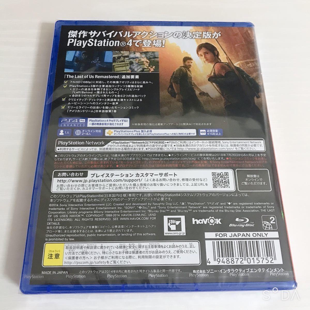 【新品・未開封】 The Last of Us Remastered PS4  ラストオブアス  PlayStation