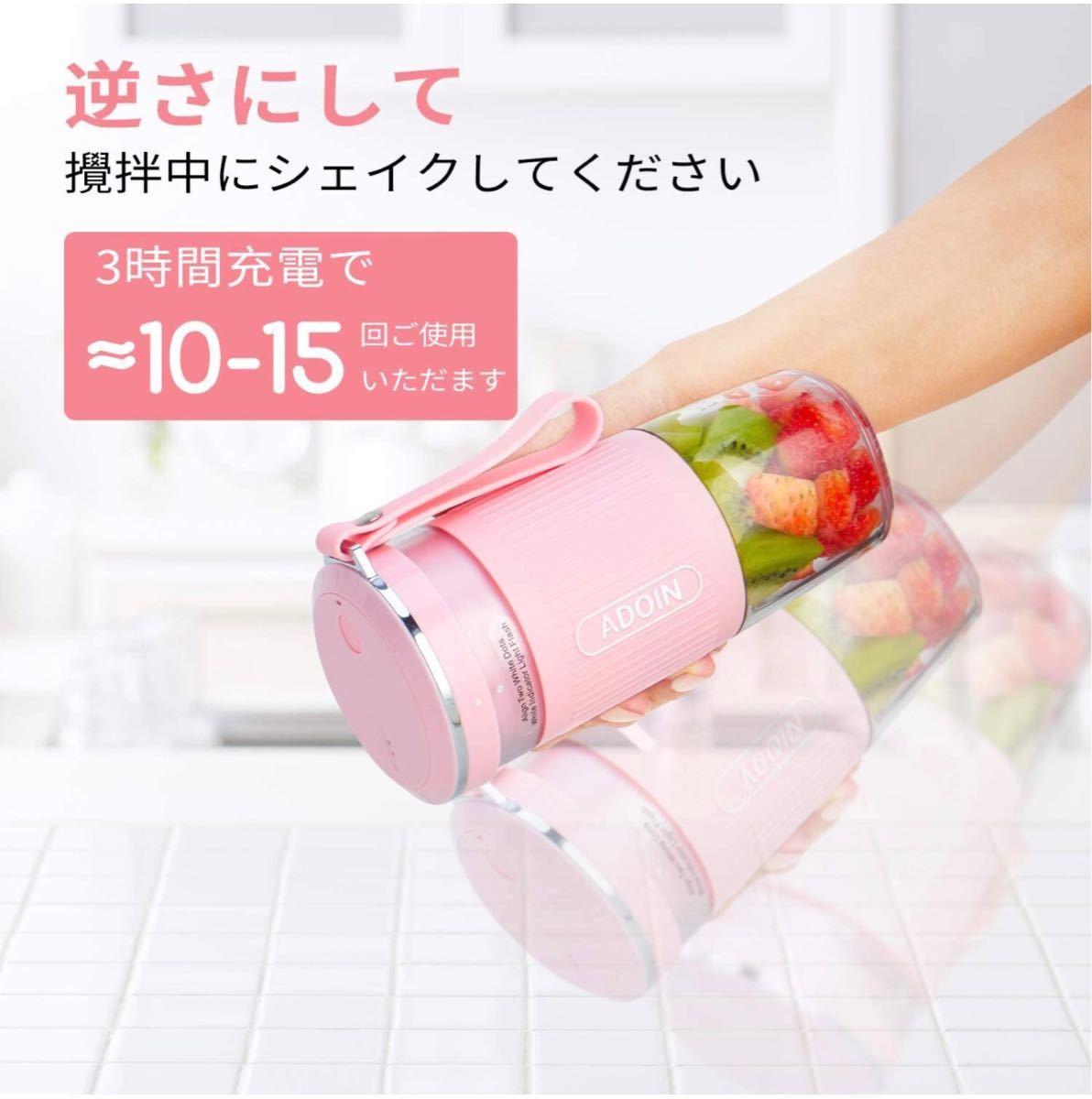 ジューサー ミキサー 小型 氷も砕ける 果物 野菜 スムージー 静か コンパクト 人気 USB充電式 洗いやすい 強力 安全保護