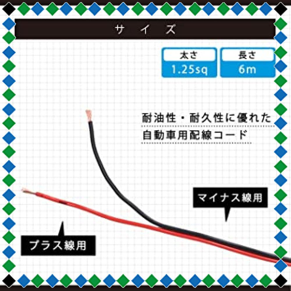 +お買い得限定品 【 限定】エーモン ダブルコード 1.25sq 6m 赤/黒 (1182)_画像2