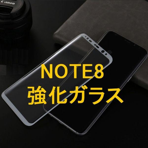 Galaxy Note8 SC-01K SCV37 6.3インチ 9H 0.26mm 枠白色 全面保護 3D曲面カバー 強化ガラス 液晶保護フィルム 2.5D K369_画像1