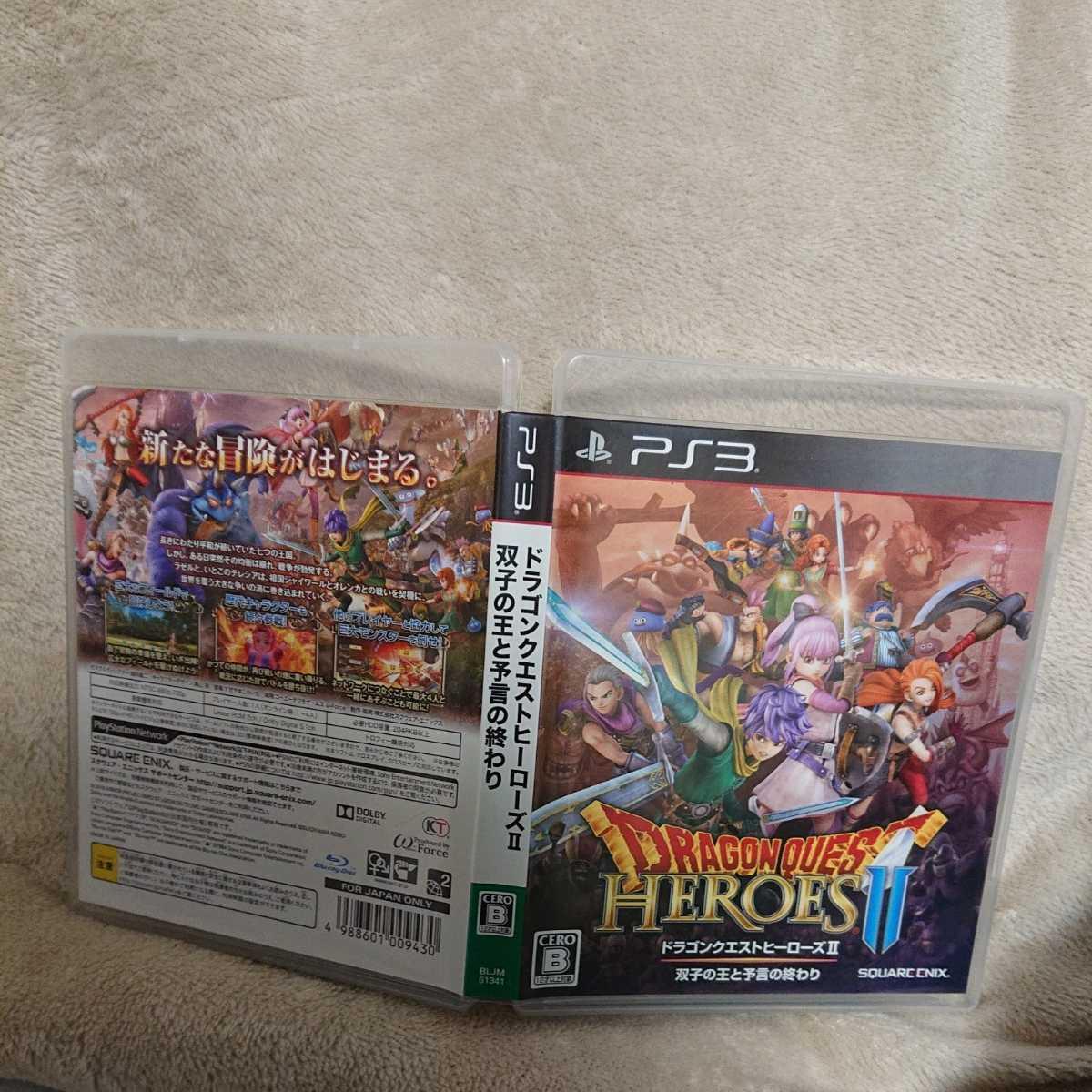 PS3 ドラゴンクエストヒーローズ闇竜と世界樹の城 ドラゴンクエストヒーローズ 双子の王と予言の終わり