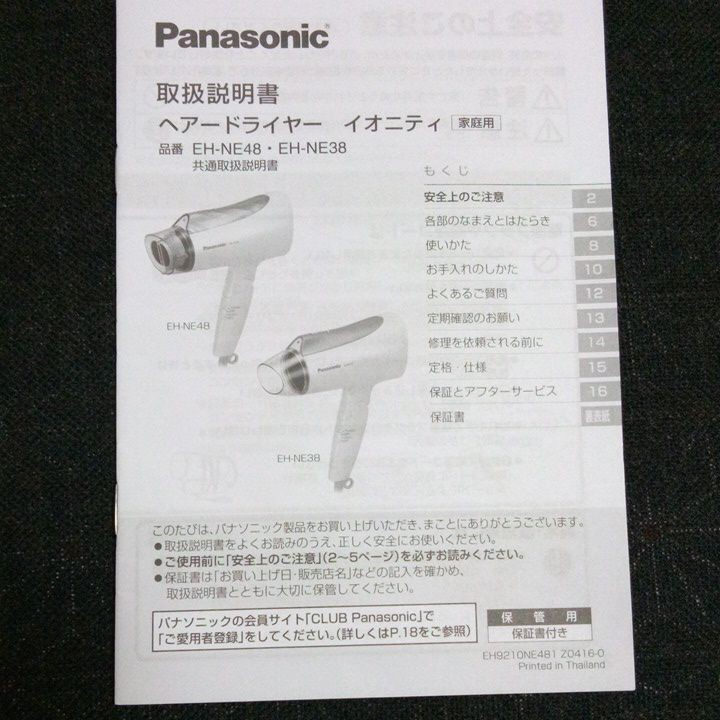 Panasonic ヘアドライヤー イオニティ EH-NE38 説明書あり
